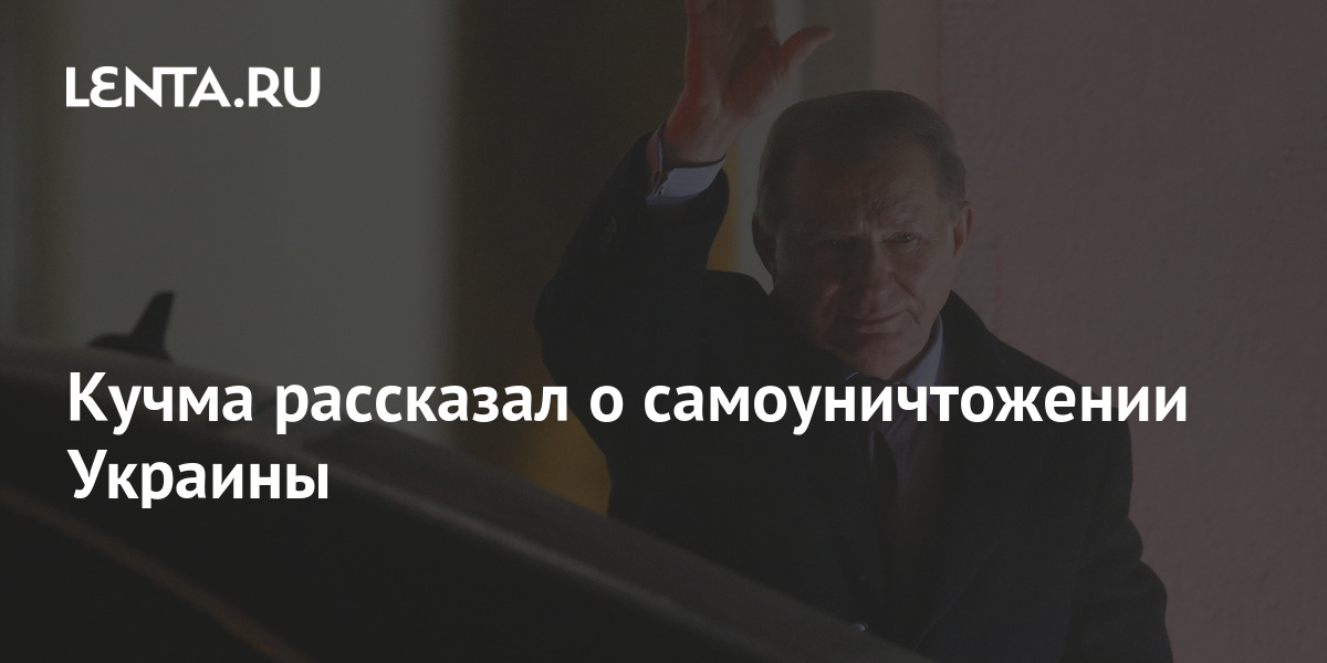 share 1908ae110a7b48825286d362797d6cae Кучма рассказал о самоуничтожении Украины