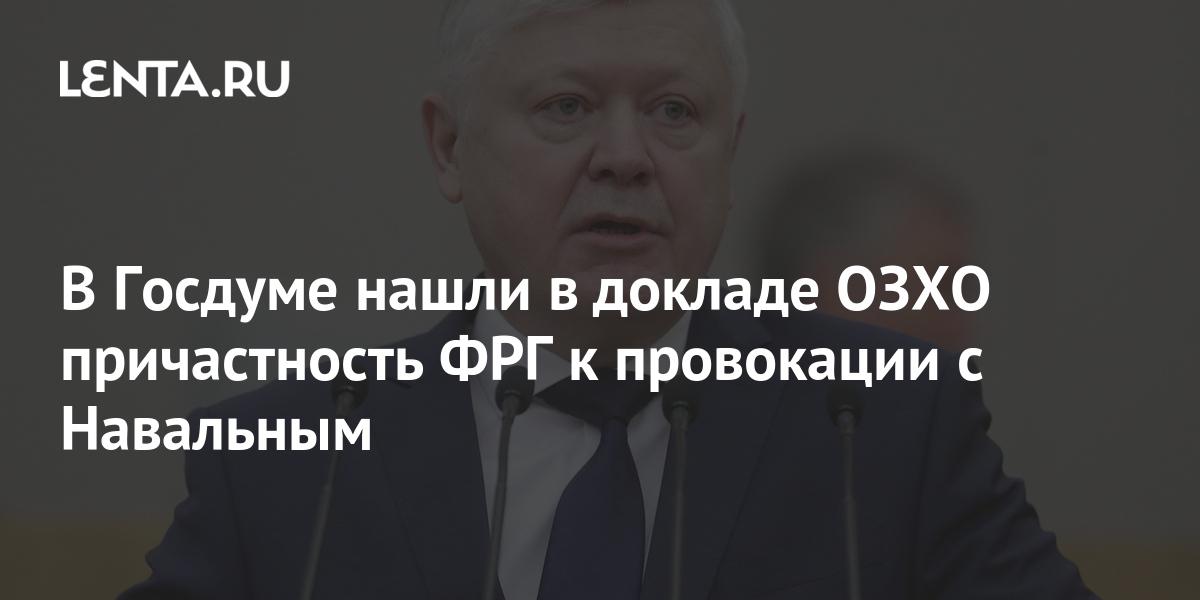 share d2683614c12a50ed13f814504980ac9e В Госдуме нашли в докладе ОЗХО причастность ФРГ к провокации с Навальным