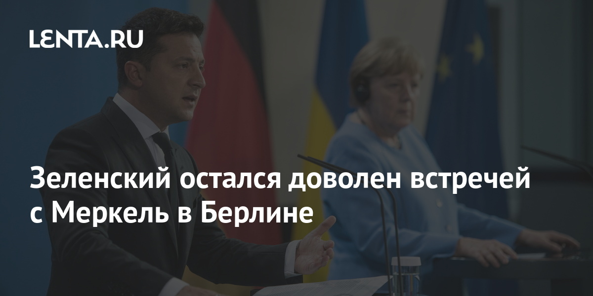 share b1031680279bd35dc43118a02c5cc58f Зеленский остался доволен встречей с Меркель в Берлине