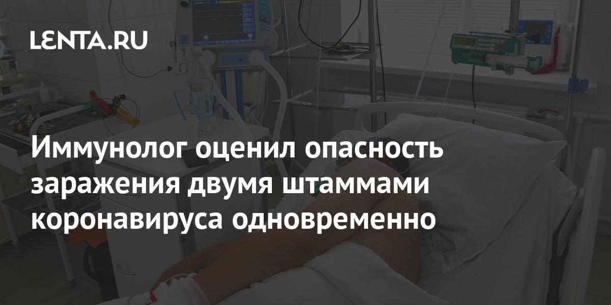 share 6318809918f6006ae4c78d08ef87385a Иммунолог оценил опасность заражения двумя штаммами коронавируса одновременно