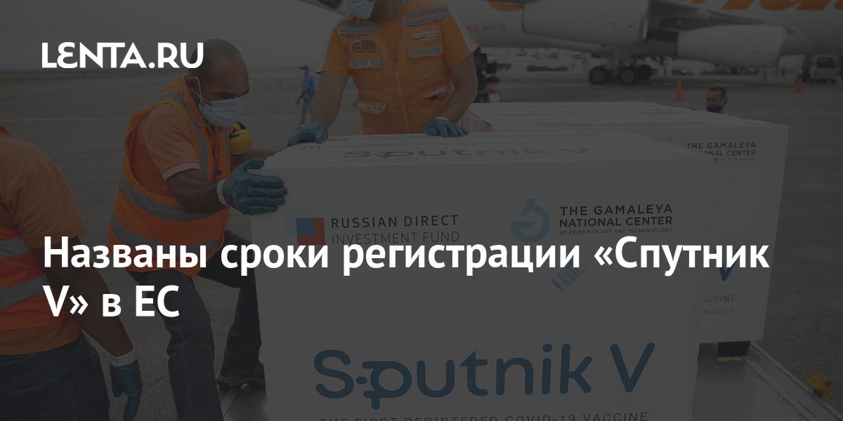 share 8f7e4c96e2708b492eb8aa8fee058282 Названы сроки регистрации «Спутник V» в ЕС