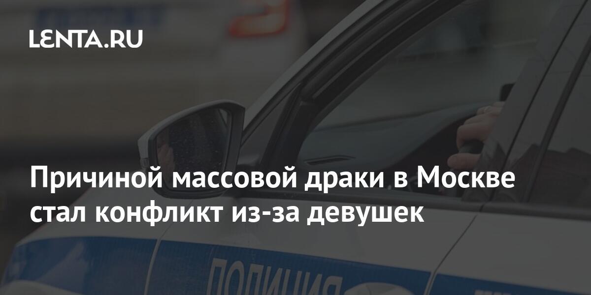 share 6480526d99905bc5be583bef34eb1cf3 Причиной массовой драки в Москве стал конфликт из-за девушек