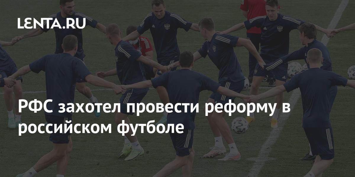 share 3e3f292492dc0c1cc9be9b55f797a753 РФС захотел провести реформу в российском футболе