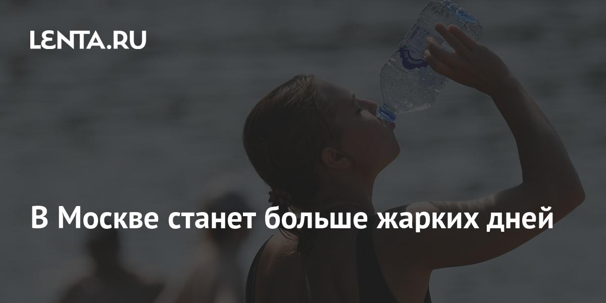 share cf72423292b7de45ed179dc122e57c59 В Москве станет больше жарких дней