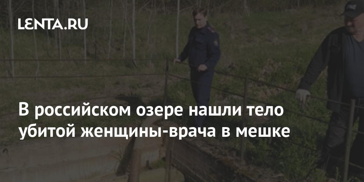 share 40759ac02bfcacfb89750fc7e51b8bfb В российском озере нашли тело убитой женщины-врача в мешке
