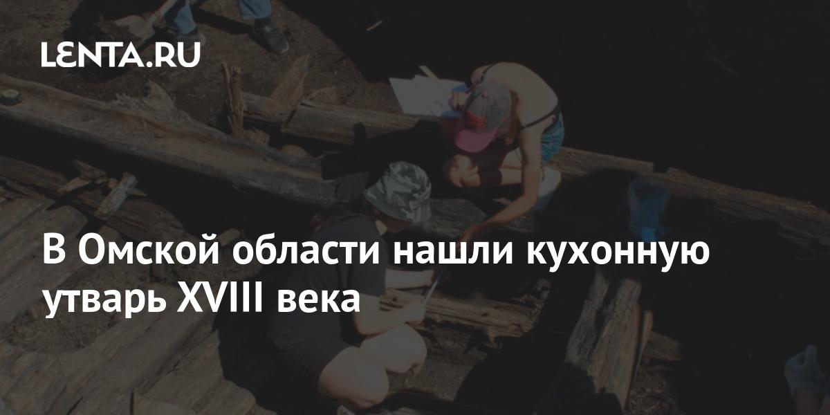 share 828156deb7841a6d9e4d0c7c06a5fc61 В Омской области нашли кухонную утварь XVIII века