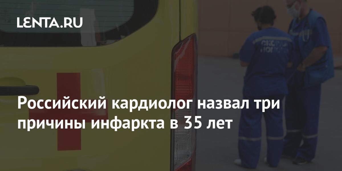share 4485b4d421b067f6b89e262d448b81aa Российский кардиолог назвал три причины инфаркта в 35 лет