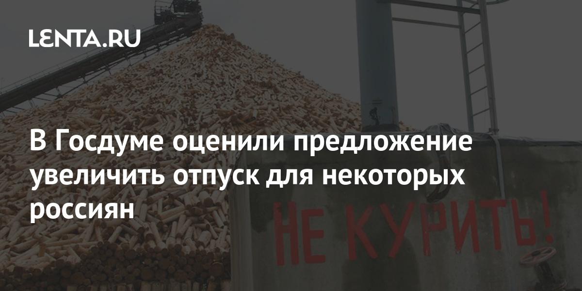 share c9a518f706a9a085af56fb61dff045c2 В Госдуме оценили предложение увеличить отпуск для некоторых россиян