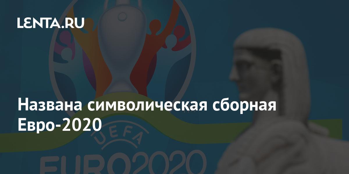 share 88bb50c409dce269f5b28f55da1dc5a9 Названа символическая сборная Евро-2020