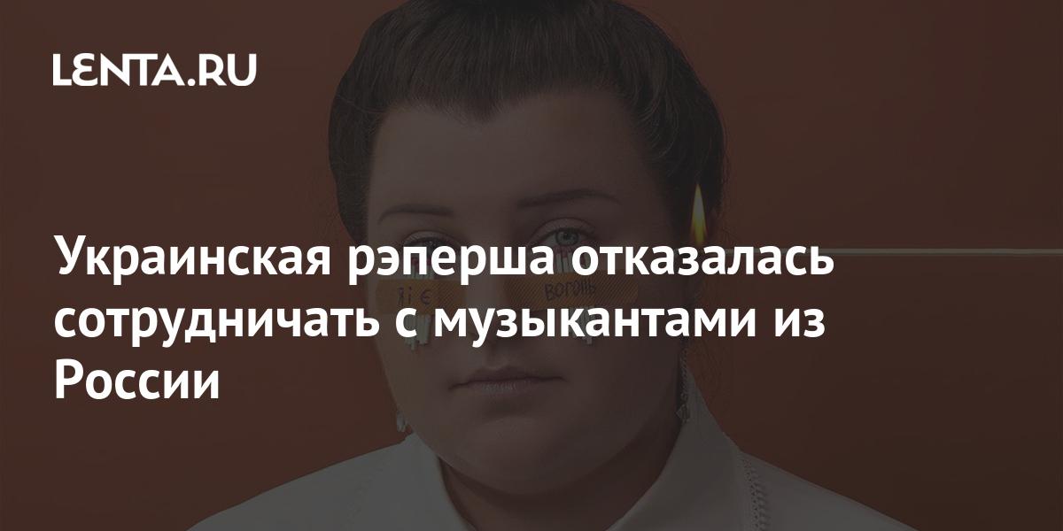 share aa22d333a257b7dcad8df19cd6d1a5da Украинская рэперша отказалась сотрудничать с музыкантами из России