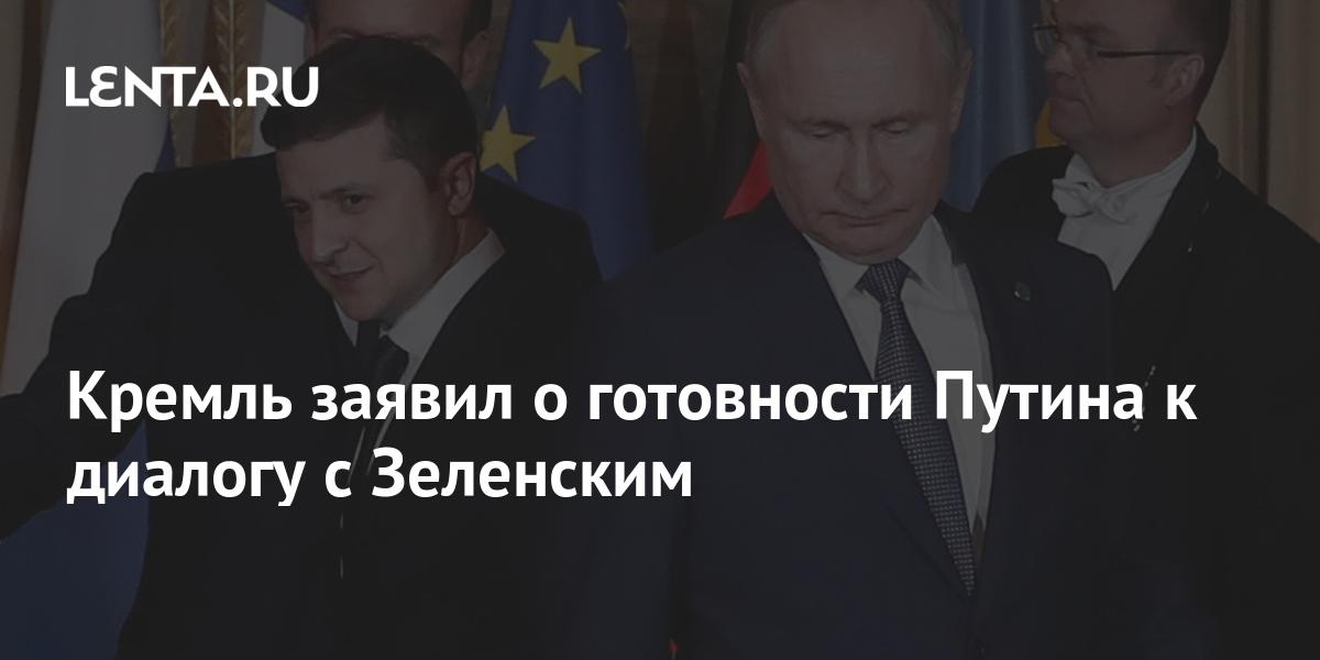 share ba8a25c9455277ee707519f8a121efe2 Кремль заявил о готовности Путина к диалогу с Зеленским