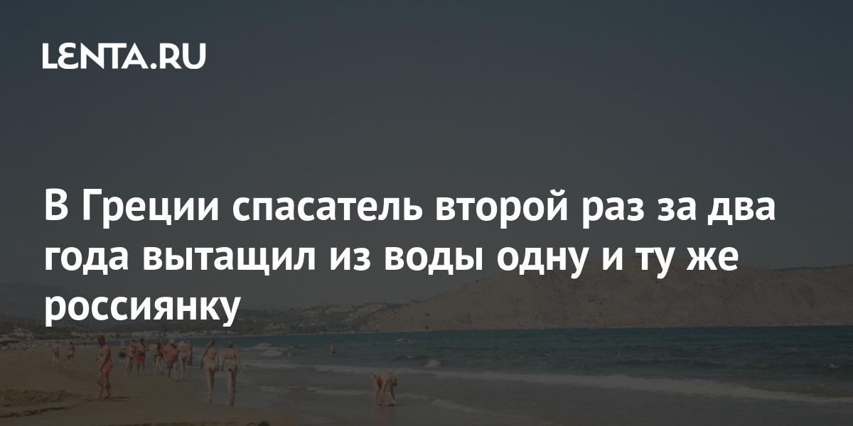 share 320837b935752f091394a125bfc0c629 В Греции спасатель второй раз за два года вытащил из воды одну и ту же россиянку
