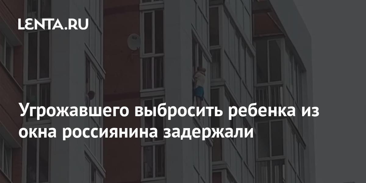 share e1858ecbefbbb92a962b4e2d02eb0d36 Угрожавшего выбросить ребенка из окна россиянина задержали