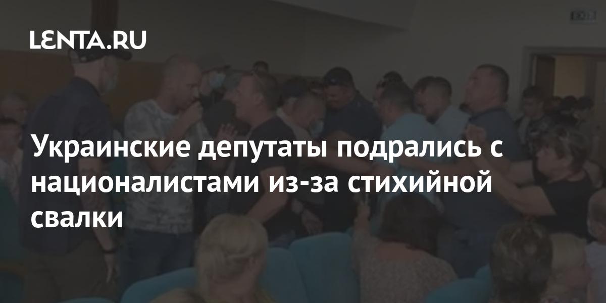 share c90176c6c253c2eee9dc39d26afd9561 Украинские депутаты подрались с националистами из-за стихийной свалки