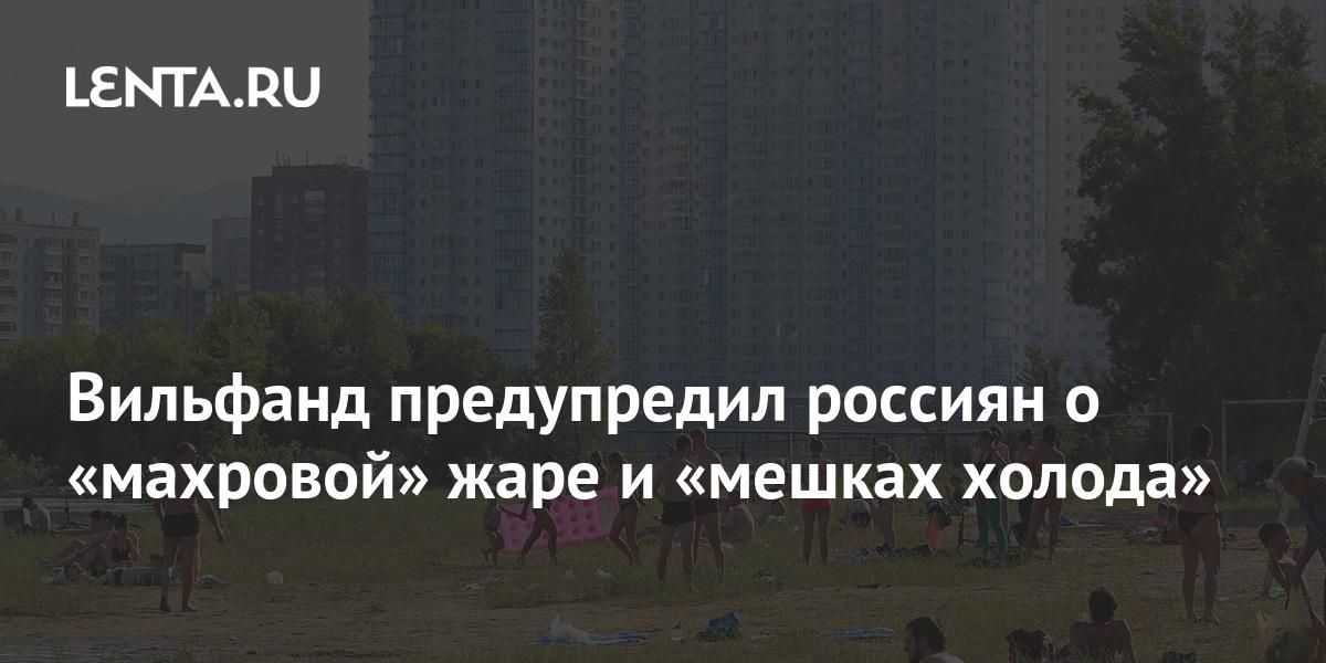 share 9477df67a96042f810e6f5ef0295a6cf Вильфанд предупредил россиян о «махровой» жаре и «мешках холода»