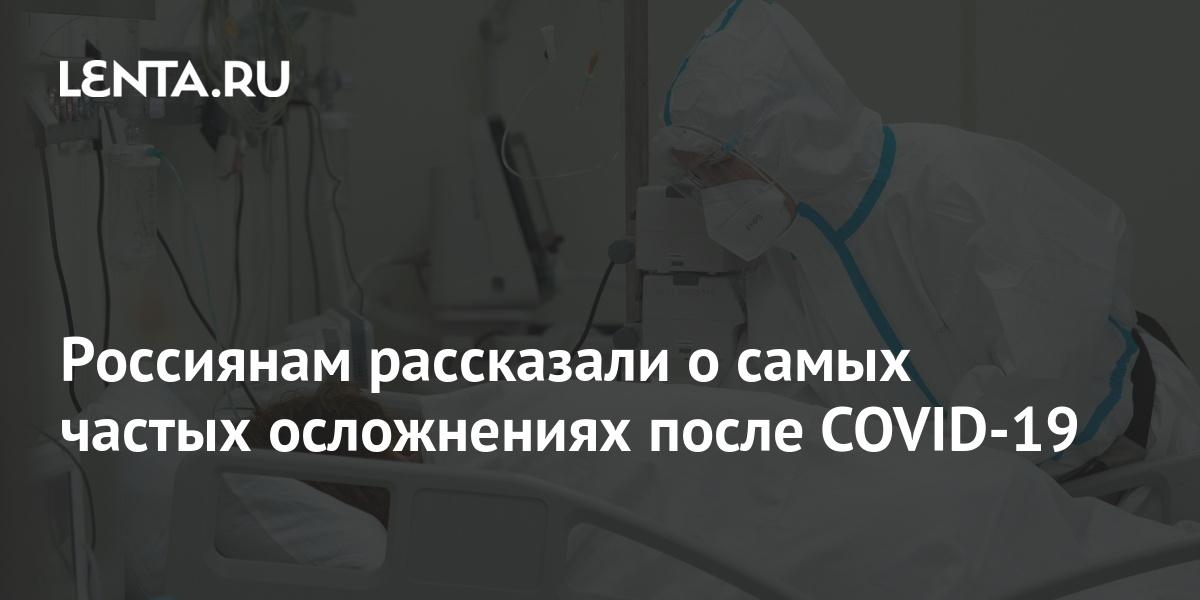 share 0003c1bd84a61d08dd5184e40d9a3585 Россиянам рассказали о самых частых осложнениях после COVID-19