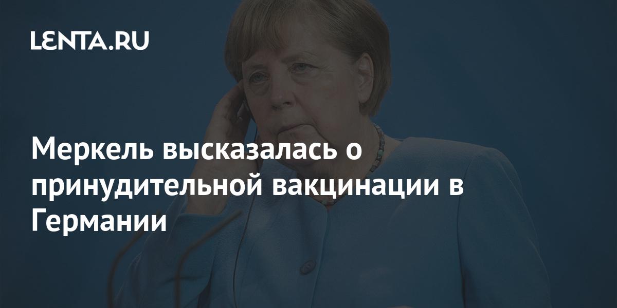share dcda52c748ddedf05e7a5f810ebc39b2 Меркель высказалась о принудительной вакцинации в Германии