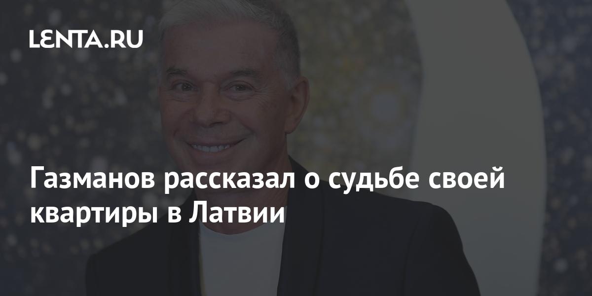 share 18695f883067fef25b8eb67888ce0e09 Газманов рассказал о судьбе своей квартиры в Латвии