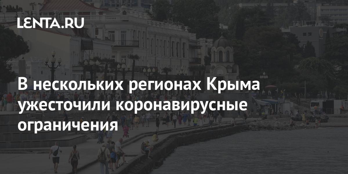 share eb2b7a12ebb5dbf54c7142fcb00971f4 В нескольких регионах Крыма ужесточили коронавирусные ограничения