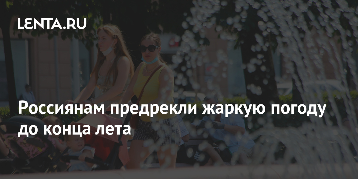 share 34a904149e197110e5c9e1689d50a0e8 Россиянам предрекли жаркую погоду до конца лета