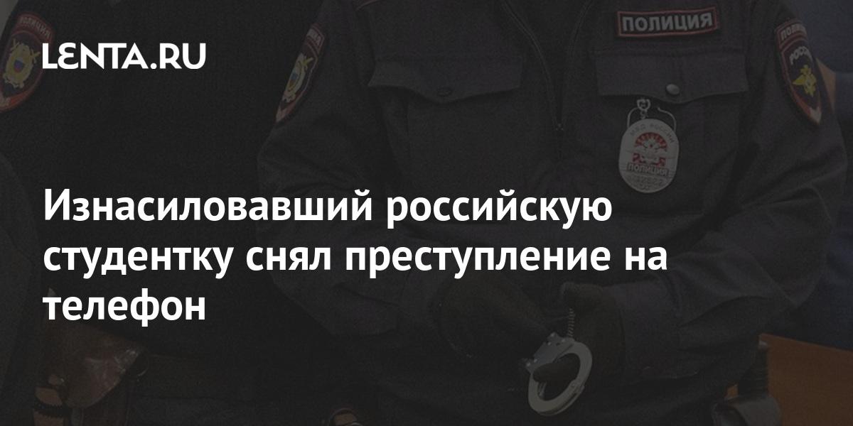 Изнасиловавший российскую студентку снял преступление на телефон