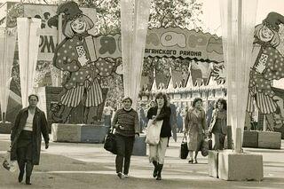 «Ярмарка в Таганском районе», 1989 год