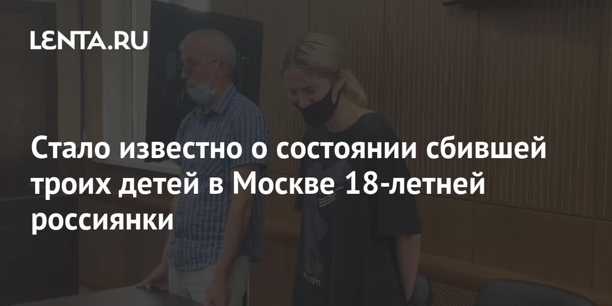 Стало известно о состоянии сбившей троих детей в Москве 18-летней росс