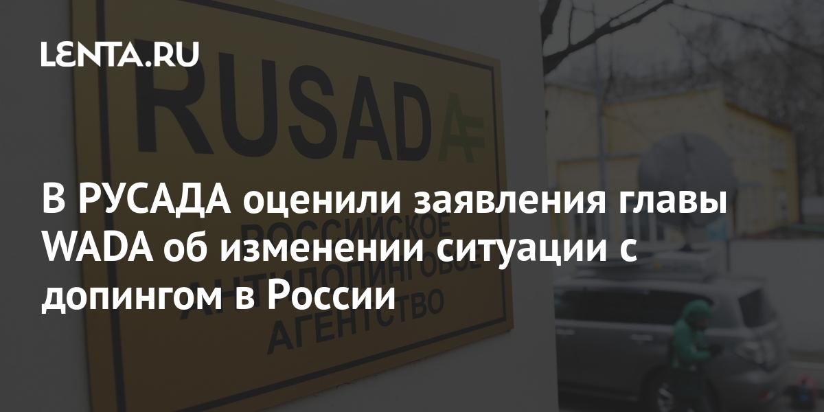 В РУСАДА оценили заявления главы WADA об изменении ситуации с допингом