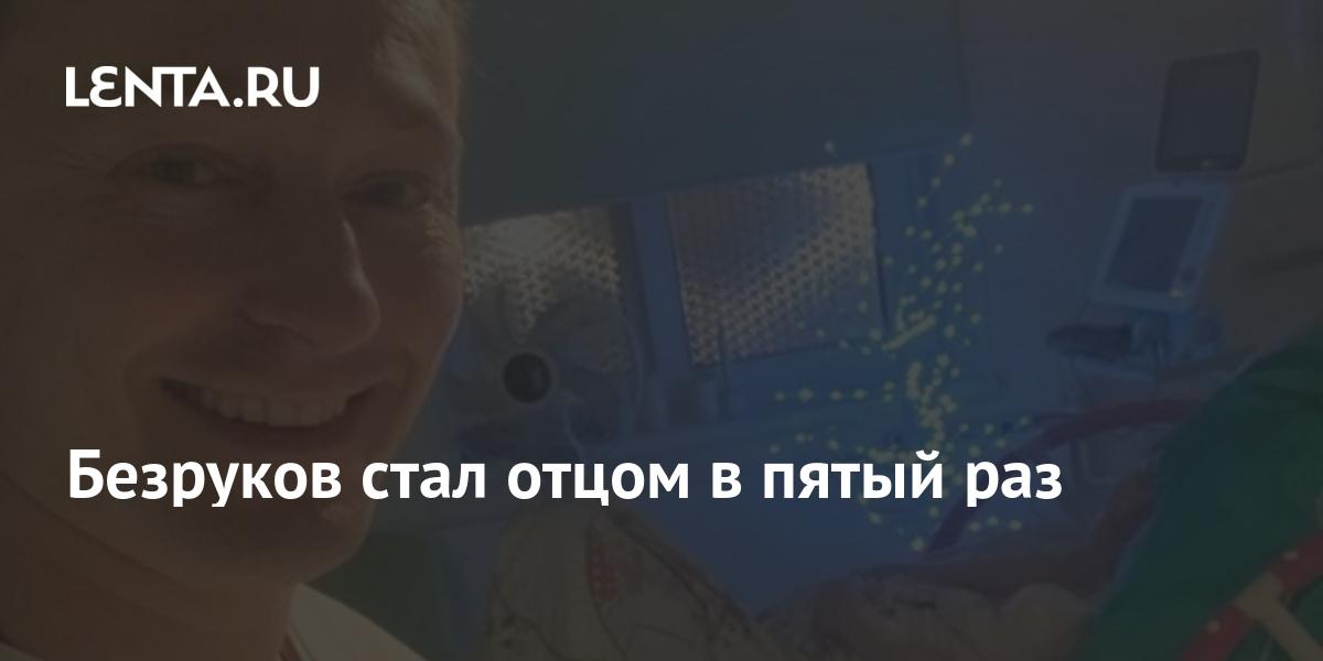 Безруков стал отцом в пятый раз