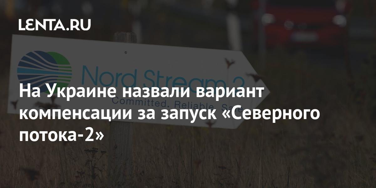 На Украине назвали вариант компенсации за запуск «Северного потока-2»