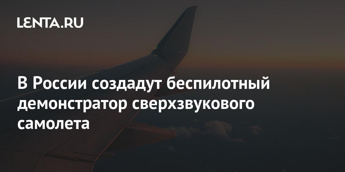 В России создадут беспилотный демонстратор сверхзвукового самолета