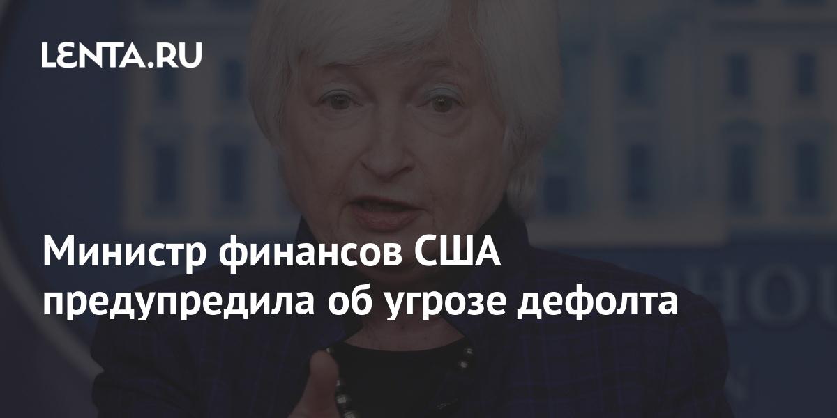Министр финансов США предупредила об угрозе дефолта