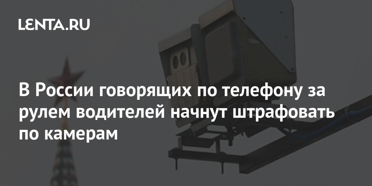 В России говорящих по телефону за рулем водителей начнут штрафовать по камерам
