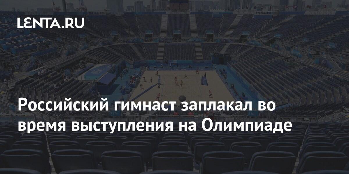 Российский гимнаст заплакал во время выступления на Олимпиаде