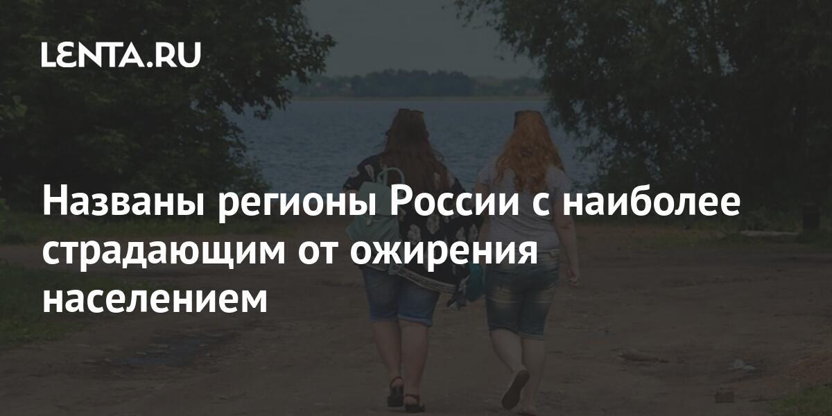 Названы регионы России с наиболее страдающим от ожирения населением