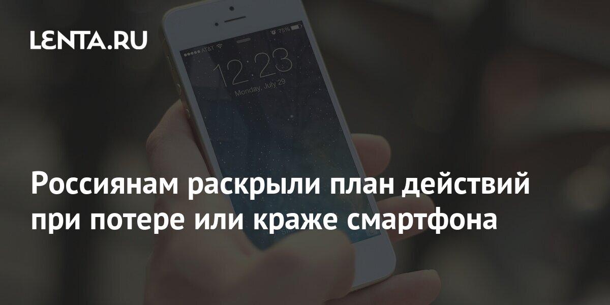 Россиянам раскрыли план действий при потере или краже смартфона