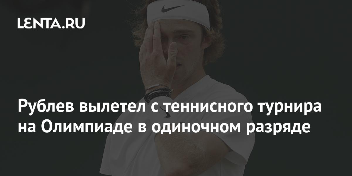 Рублев вылетел с теннисного турнира на Олимпиаде в одиночном разряде