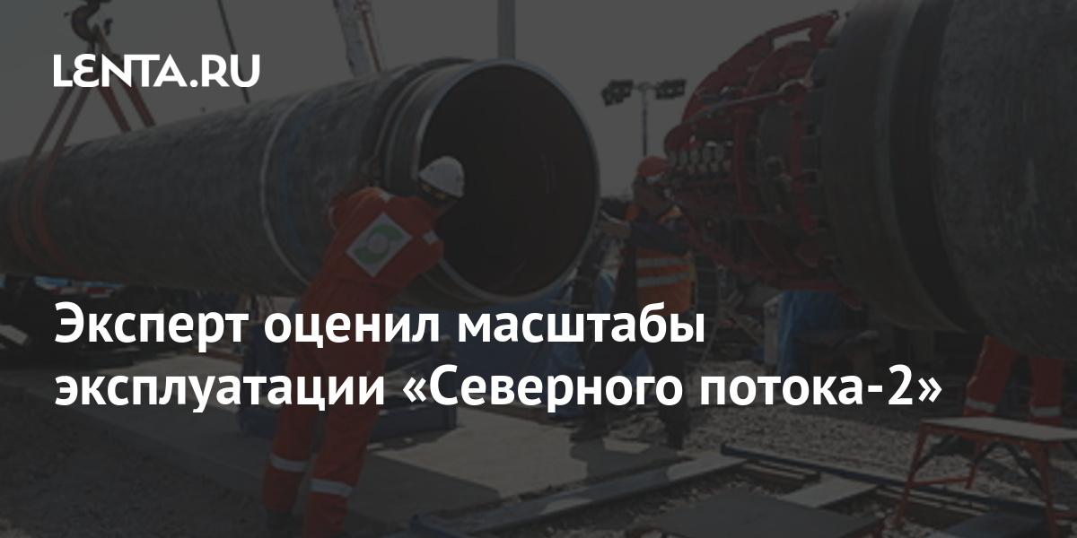 Эксперт оценил масштабы эксплуатации «Северного потока-2»