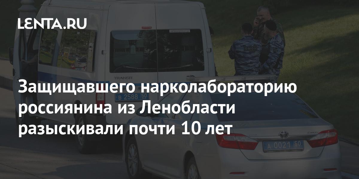Защищавшего нарколабораторию россиянина из Ленобласти разыскивали почти 10 лет