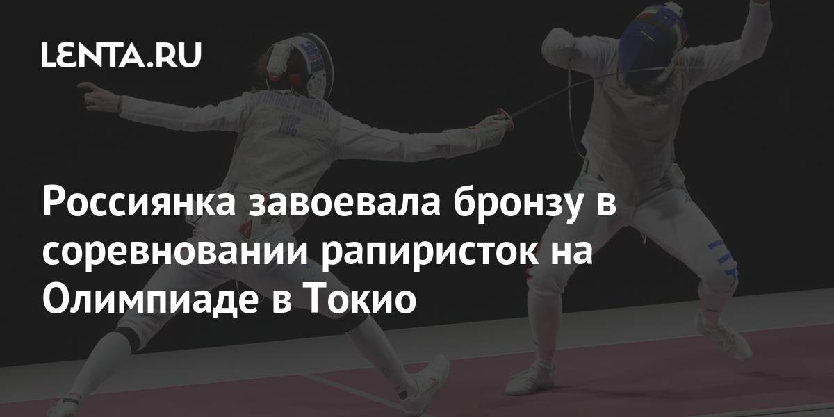 Россиянка завоевала бронзу в соревновании рапиристок на Олимпиаде в Токио
