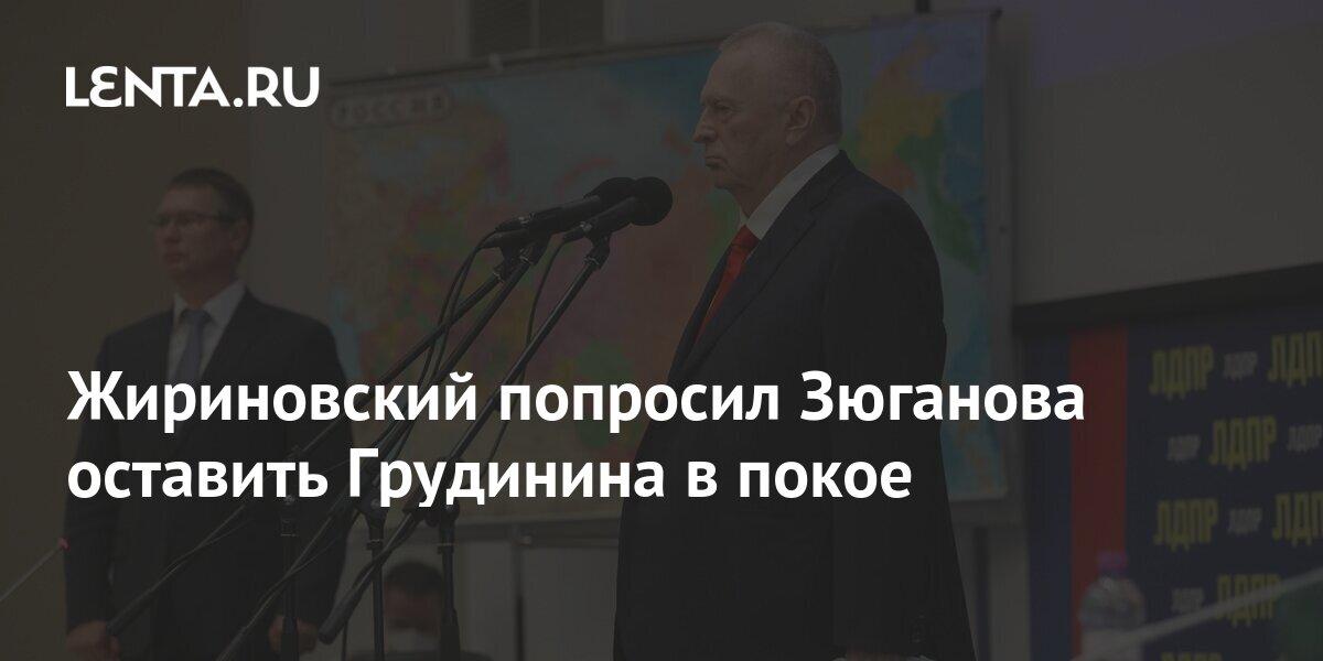 Жириновский попросил Зюганова оставить Грудинина в покое