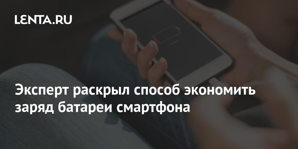 Эксперт раскрыл способ экономить заряд батареи смартфона