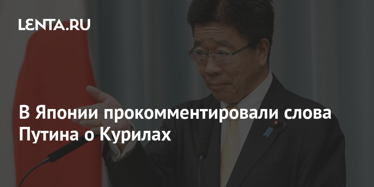 В Японии прокомментировали слова Путина о Курилах