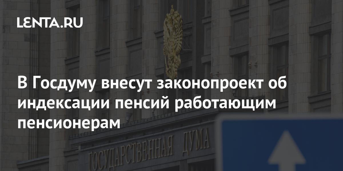 В Госдуму внесут законопроект об индексации пенсий работающим пенсионерам