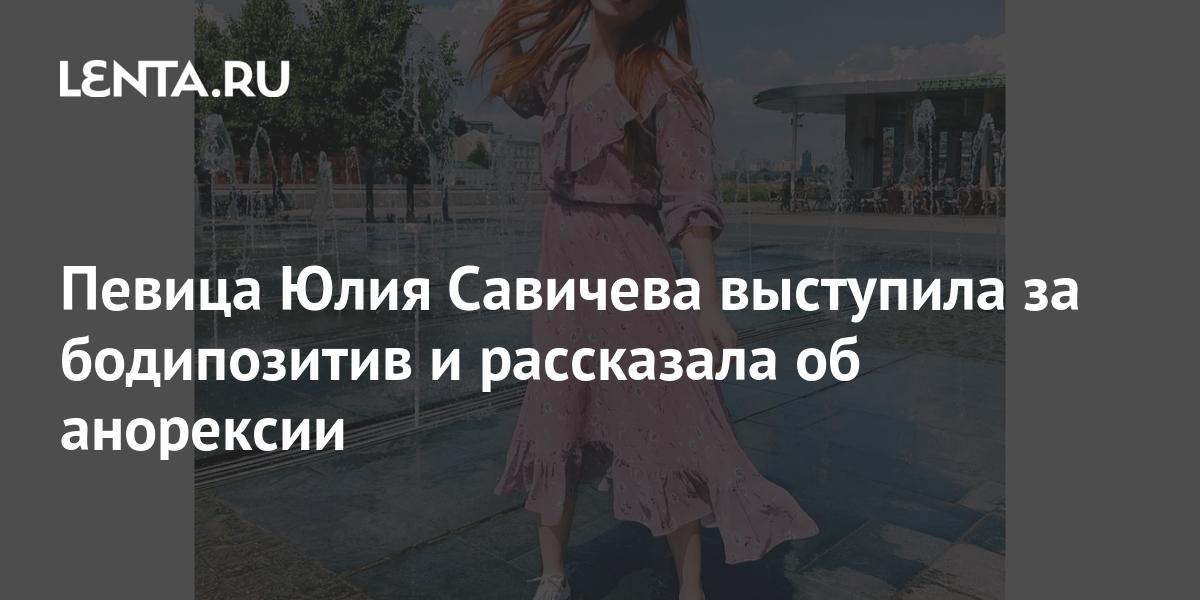 Певица Юлия Савичева выступила за бодипозитив и рассказала об анорексии