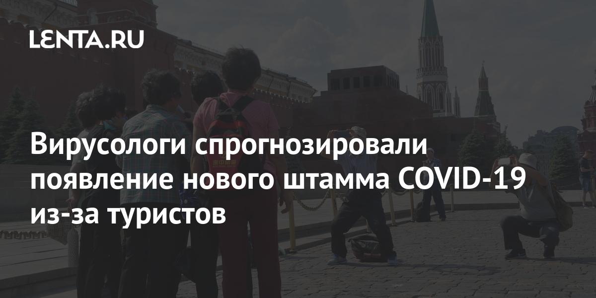 Вирусологи спрогнозировали появление нового штамма COVID-19 из-за туристов