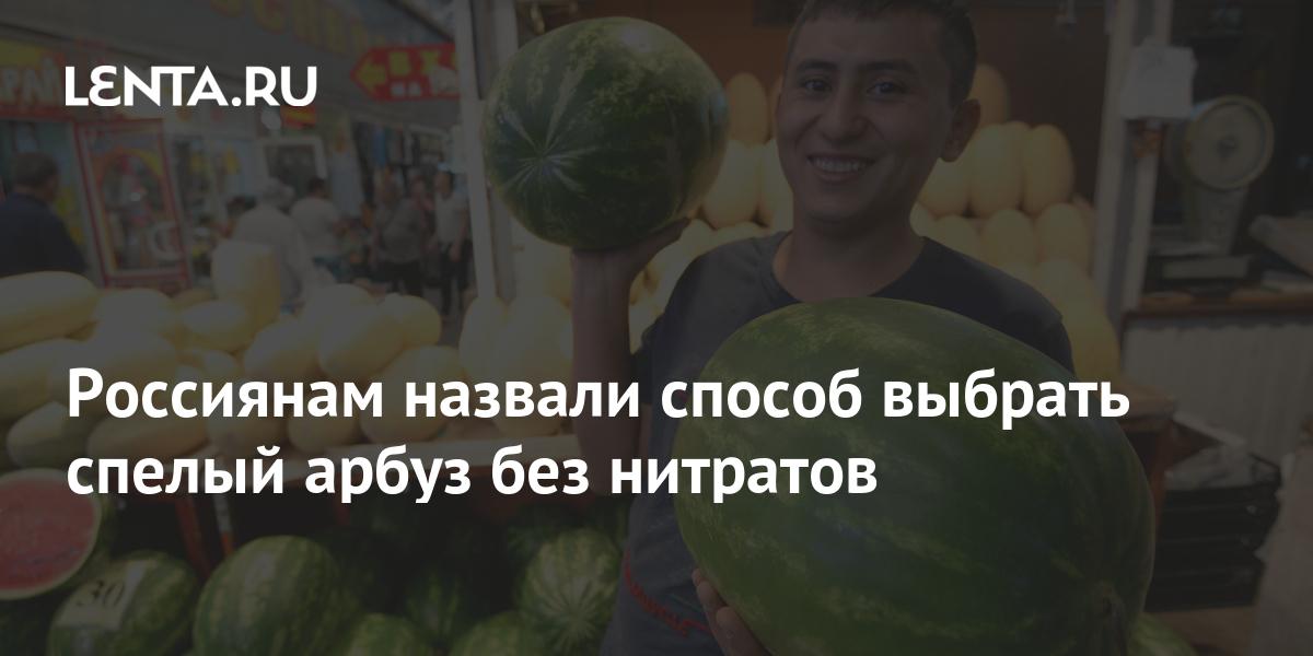Россиянам назвали способ выбрать спелый арбуз без нитратов