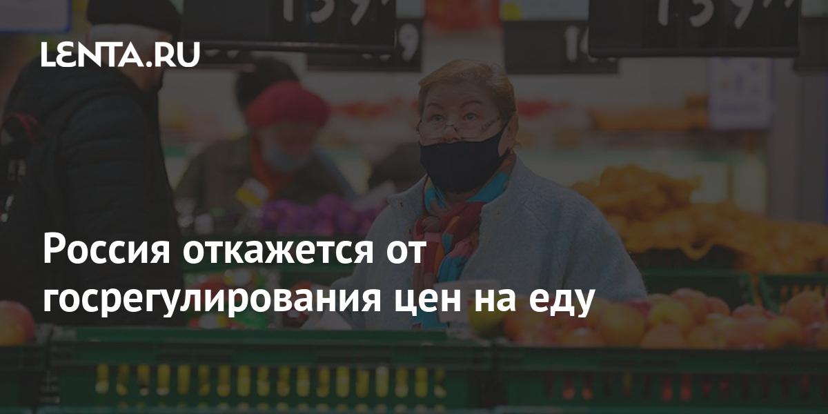 Россия откажется от госрегулирования цен на еду