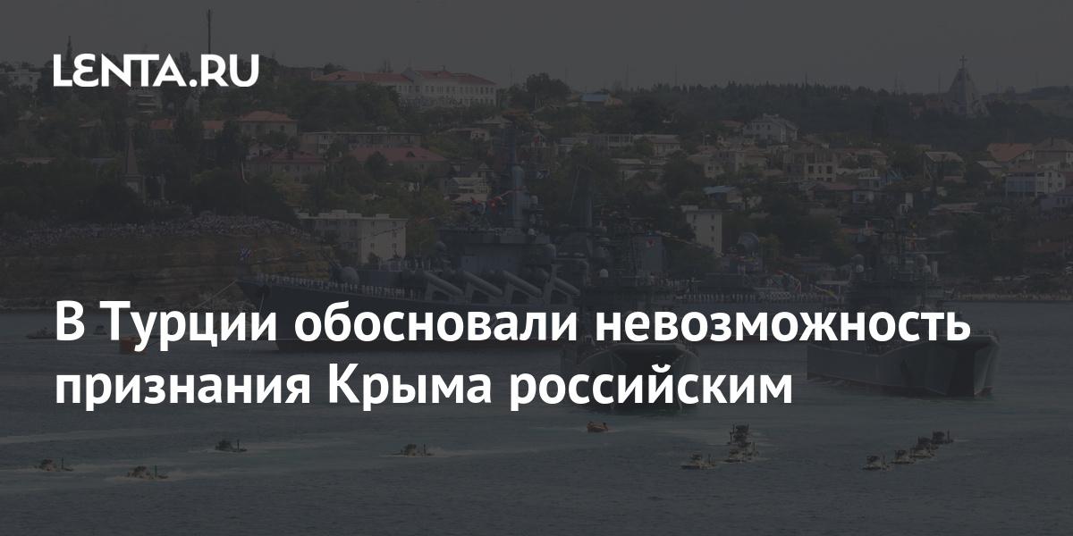 В Турции обосновали невозможность признания Крыма российским