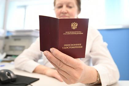 В России снизились пенсии